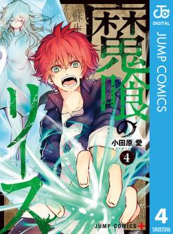 魔喰のリース 4-電子書籍