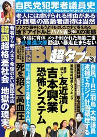 実話BUNKA超タブー 2020年3月号【電子普及版】