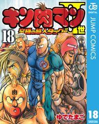 キン肉マンII世 究極の超人タッグ編 18