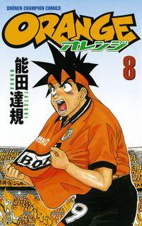 オレンジ 8