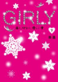 GIRLY(下)