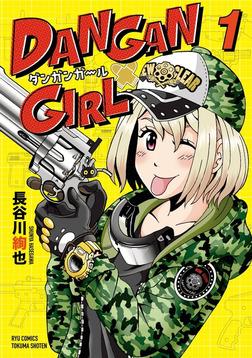DANGAN GIRL(1)【電子限定特典ペーパー付き】-電子書籍