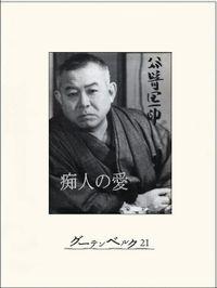痴人の愛(グーテンベルク21)