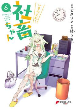 いきのこれ! 社畜ちゃん(6)-電子書籍