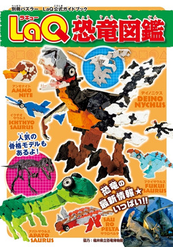 LaQ恐竜図鑑-電子書籍