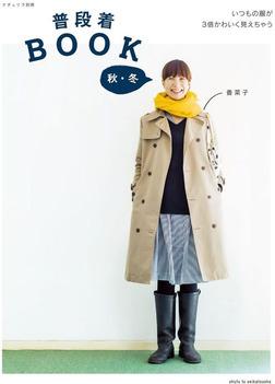 普段着BOOK 秋・冬-電子書籍
