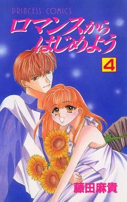 ロマンスからはじめよう 4-電子書籍