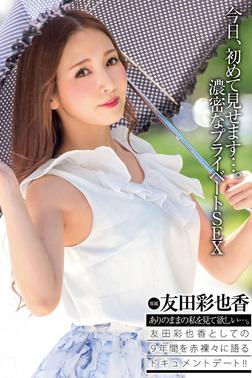 今日、初めて見せます・・・。濃密なプライベートSEX / 友田彩也香-電子書籍