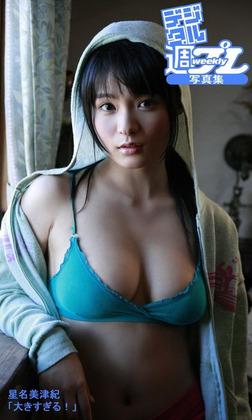 <デジタル週プレ写真集> 星名美津紀「大きすぎる!」-電子書籍