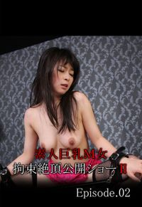 素人巨乳M女拘束絶頂公開ショー2 Episode02
