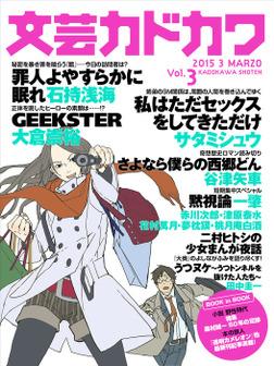 文芸カドカワ 2015年3月号-電子書籍