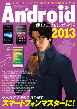 Android使いこなしガイド2013-電子書籍