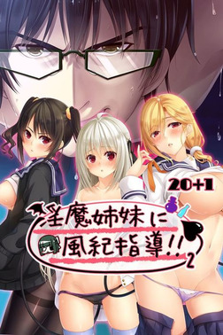 淫魔姉妹に風紀指導!!2-電子書籍
