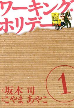 ワーキング・ホリデー(1)-電子書籍