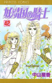 妖精国の騎士(アルフヘイムの騎士) 42