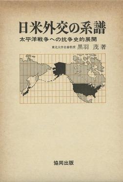 日本外交の系譜-電子書籍