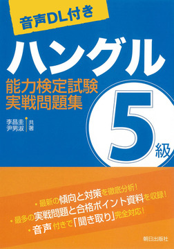 [音声DL付き]ハングル能力検定試験5級実戦問題集-電子書籍