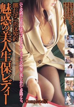 濡れ淫ら肉体契約 魅惑の美人生保レディー Complete版-電子書籍