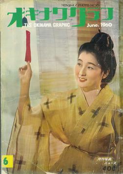オキナワグラフ 1960年6月号 戦後沖縄の歴史とともに歩み続ける写真誌-電子書籍