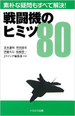 戦闘機のヒミツ80-電子書籍