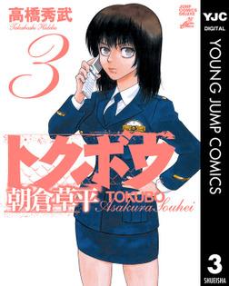 トクボウ朝倉草平 3-電子書籍