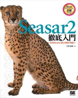 Seasar2徹底入門 SAStruts/S2JDBC対応-電子書籍