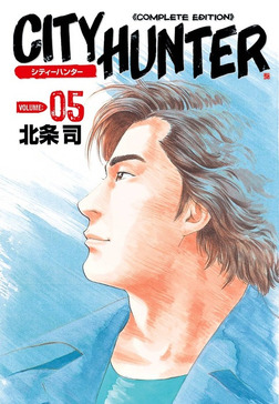 シティーハンター 5巻-電子書籍