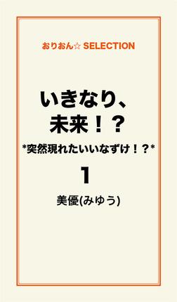 いきなり、未来!? *突然現れたいいなずけ!?*1-電子書籍