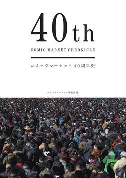 コミックマーケット40周年史「40th COMIC MARKET CHRONICLE」-電子書籍