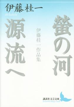 螢の河 源流へ 伊藤桂一作品集-電子書籍