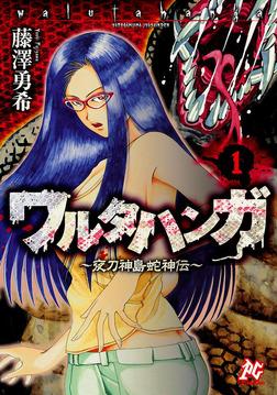 ワルタハンガ~夜刀神島蛇神伝~(1)-電子書籍