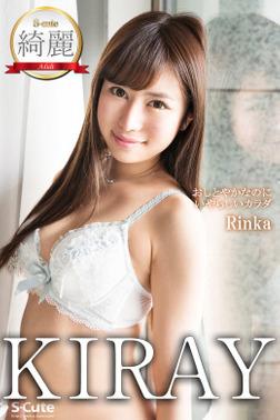【S-cute】綺麗 Rinka おしとやかなのにいやらしいカラダ Adult-電子書籍