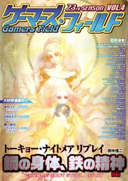 ゲーマーズ・フィールド23rd Season Vol.4-電子書籍