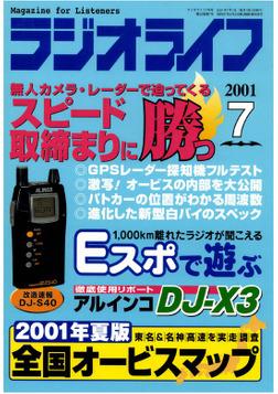 ラジオライフ2001年7月号-電子書籍