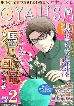 月刊オヤジズム2014年 Vol.2-電子書籍