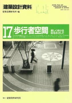 歩行者空間-電子書籍