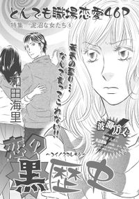 泥沼な女たち~恋の黒歴史~