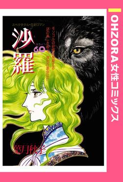 沙羅 【単話売】-電子書籍