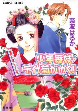 少年舞妓・千代菊がゆく!9 薔薇と紅茶と王子さま-電子書籍