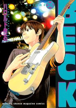 BECK(26)-電子書籍