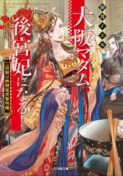 大阪マダム、後宮妃になる! 二回戦は熱闘猛虎黎明編-電子書籍