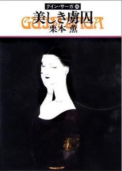 グイン・サーガ48 美しき虜囚-電子書籍