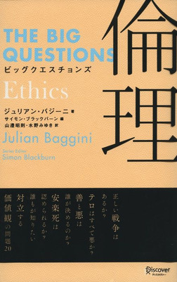 ビッグクエスチョンズ 倫理-電子書籍