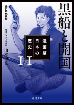 漫画版 日本の歴史 11 黒船と開国 江戸時代後期-電子書籍