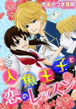 人魚王子と恋のレッスン!-電子書籍