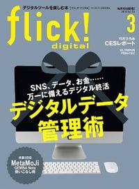 flick! 2016年3月号vol.53