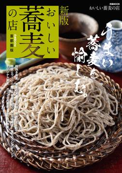 新版 おいしい蕎麦の店 首都圏版-電子書籍