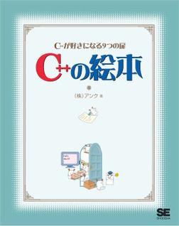 C++の絵本-電子書籍