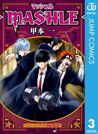 マッシュル-MASHLE- 3