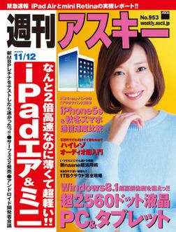 週刊アスキー 2013年 11/12号-電子書籍